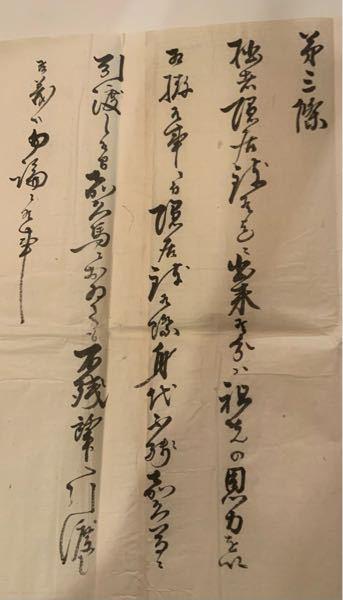 こちらの古文書を解読できる方はいらっしゃいますか?