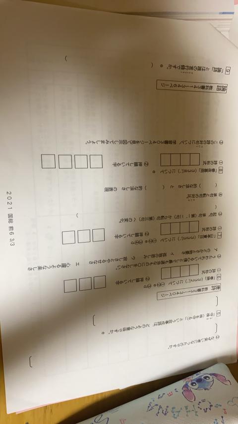 この問題の答えを教えてください。 特に分からないところは【7】の③、④、【8】の③、【9】がわかりません。わかる方いたら教えて欲しいです。お願い致します。