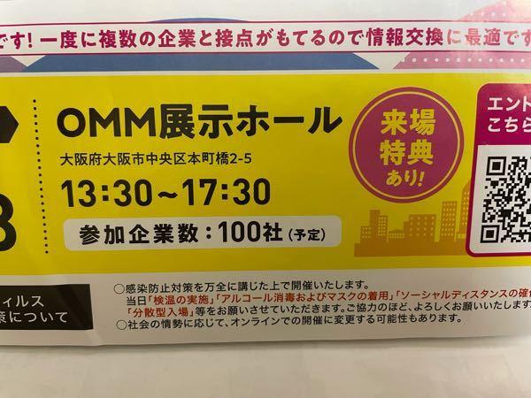 大阪府のここのジョブドラフト2021に行くのですが、駐車場は無料じゃないのでしょうか。 無料じゃない場合、どこかに無料の駐車場所はありますか。また近くに格安のパーキングエリアはありませんかね