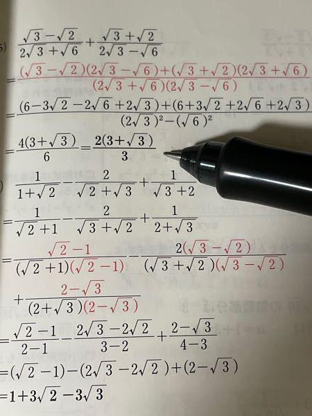 高校数学 この答えの形じゃないとだめですか? (6+2√3/3はだめですか)
