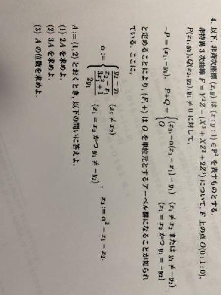 代数の問題です。 問題文の最後に出てくるAがどこから来たのかさえも分かりません…。どなたか教えてください。 よろしくお願いします。 答えは (1)2A=(−1,0) (2)3A=(1,−2) (3)4A=(0:1:0)となるから、4 です。