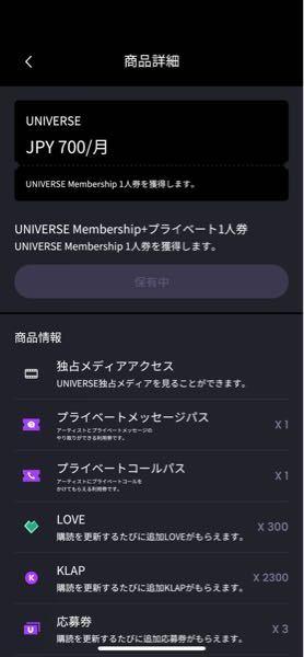 universeというアプリでプラメを登録しようと思って月額700円のチケットを購入して、添付画像のように保有中となっていて、iPhoneのサブスクのところにもuniverseが入っていたのです...