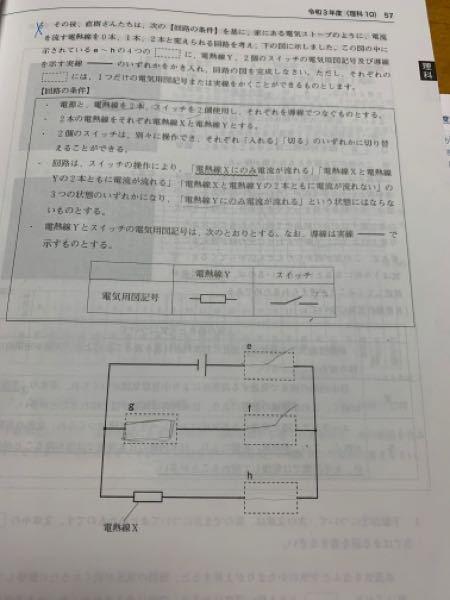 広島県の公立高校の過去問なのですが、どうしてもここがわかりません。