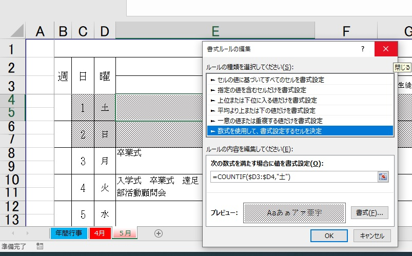 EXCELの条件書式に関する質問です。 写真のような行事表を作成しています。日付にはDATE関数, 曜日にTEXT関数で,年度を変更すれば, 自動で表示できるようになっています。 条件書式設定で, 土日に網掛けを表示できるようにしてますが, 第二土曜日には網かけを表示させないという追加の関数の仕方がわかりません。教えてください。 ※表の中央部分をどうしても2段にしないといけない都合で, 写真のように表の結合がなされています。