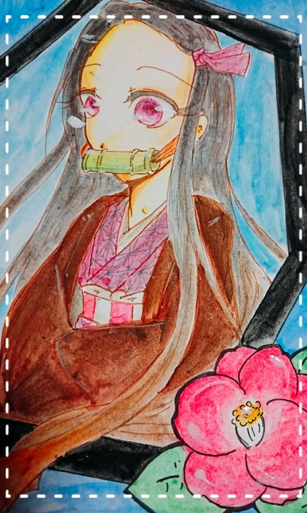 絵の評価をお願いします。 水彩で鬼滅の刃の竈門禰豆子を描きました。 評価して欲しい点は ・良いところ ・悪いところ ・私の絵は好きか嫌いか よろしくお願いします。