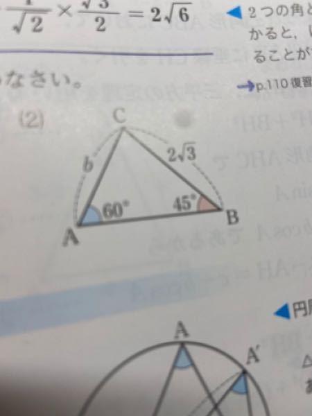 高一数1。写真の問題がわかりません。 正弦定理を使うのはわかりますが、計算しても答えの2 √ 2になりません。途中式が間違っていると思うので、途中式も書いて欲しいです。よろしくお願いします。