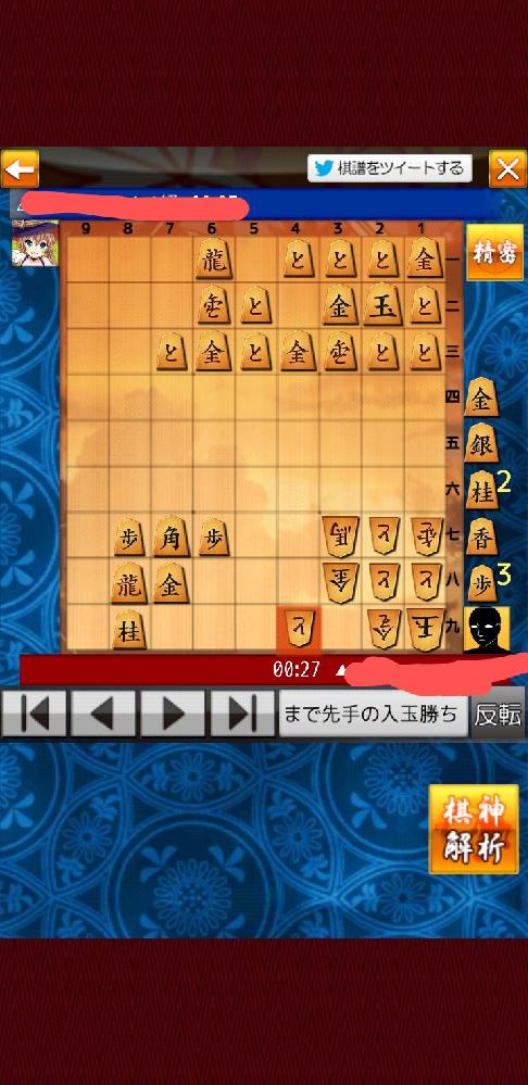 この盤面で入玉勝ちと出てますが、どういう条件で入玉勝ちできたか分かりません。 教えてくださいお願いします!