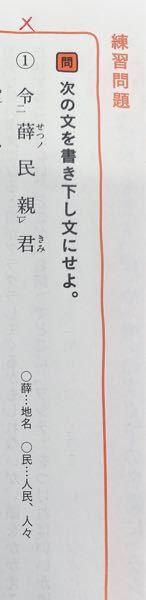 日本語についてです。 漢文の学習をしていて日本語が分からなくなりました。 解答 書き下し文:薛の民をして君に親しましむ 現代語訳:薛の人に君主に親しませた。 書き下し文にする時、「君を」としてしまい、なぜ「に」になるのか分かりません。 現代語訳に置き換えた時を考え、「薛の人に君主を」という方が適切だと考えました。 例:「日本の人に外国人に親しませた。」と上記の現代語訳は同じ関係ですよね? だとしたら僕は日本語が分かりません。 どなたか優しい方、僕に日本語を教えてください。