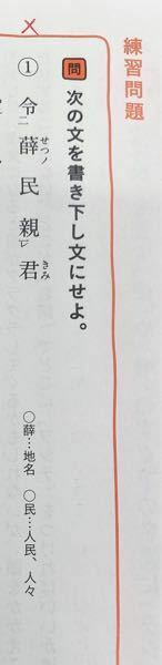 日本語についてです。 漢文の学習をしていて日本語が分からなくなりました。  解答 書き下し文:薛の民をして君に親しましむ  現代語訳:薛の人に君主に親しませた。  書き下し文にする時、「君を」としてしまい、なぜ「に」になるのか分かりません。 現代語訳に置き換えた時を考え、「薛の人に君主を」という方が適切だと考えました。   例:「日本の人に外国人に親しませた。」と上記の現代語訳は同じ関係です...