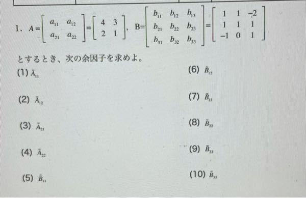 優しい方教えてください。 数学の線形代数の行列についての質問です! わからないので答え教えてください! お願い致します! 整形代数 数学 大学数学 応用数学