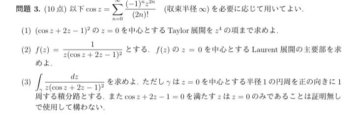 ⑶の解き方がわかりません。 ⑴は4z^2-2z^3+(1/4)z^4、⑵は1/(4z^3)+1/(8z^2)+3/(64z)というところまでは求めて、⑵から∮γ(1/(4z^3)+1/(8z^2...