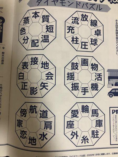 周りにある8つの漢字全てと二字熟語ができるよう、中央のマスにそれぞれ漢字を入れましょう。 中央のマスに入った6つの漢字のうちの4文字を組み合わせてできる四字熟語を教えてください。