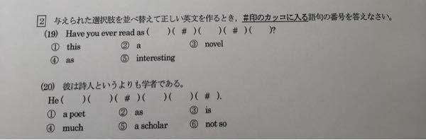 下の2問を並べ替えの順番を教えて欲しいです。