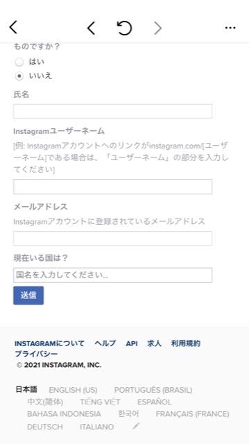 先日突然自分のInstagramのアカウントが停止されてしまい、異議申し立てをしようとしているのですが、自分のアカウントにログインできないためユーザーネームが分からない状況です。 対処法は何かあ...
