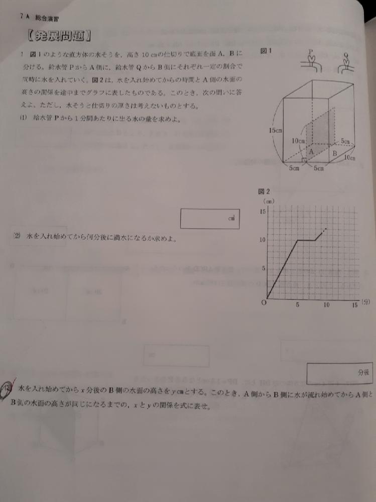 (3)の問題わかる方教えてください。 よろしくお願いします。