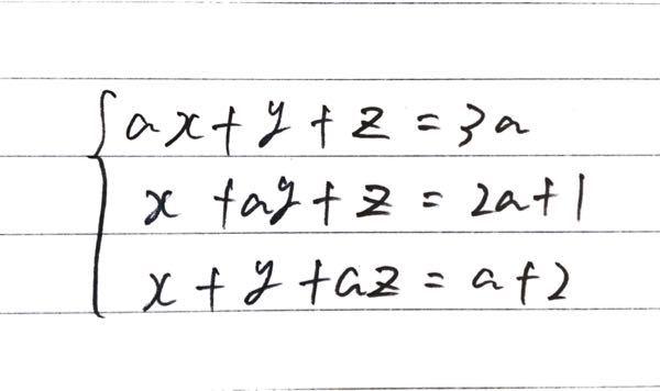 写真の問題の解き方を教えて欲しいです。 ちなみに、aは実数で、x, y, zの値を求める問題です。