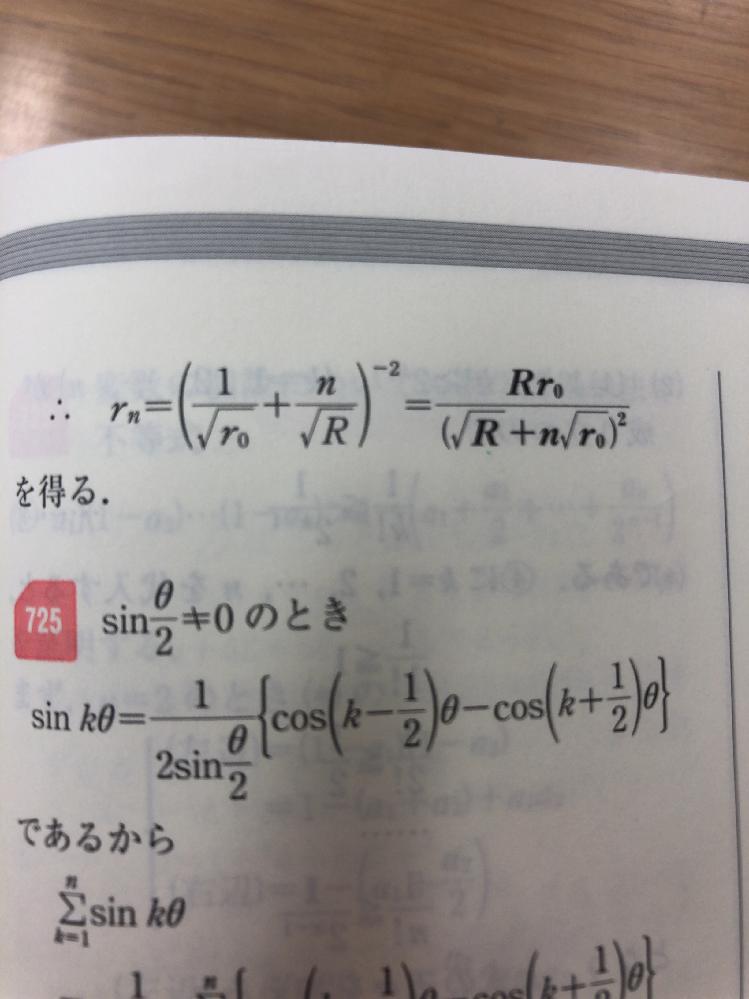 数学Bです1番上の問題の左辺から右辺の計算の仕方わかりません どなたか解説してください