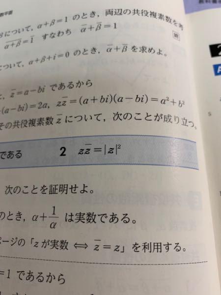 数学IIIの複素数平面についてです! 2番の公式からzは実数ということを証明出来る子でしょうか?