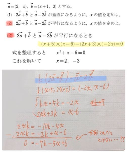 添付画像の上側は問、真ん中は解説、下側は私の考えです。 このような平行の問題?が出てきたとき、私は 平行ということは、kA=Bを使おうと思い、 青下線部の式を立てて解こうとしました。 しかし、文字が3つ(xk,k,x)出てきてしまい、1つしか消すことが出来ず、-7k-5x+6=0で止まってしまいました。 今回は私の解き方では解けないのでしょうか? こういった平行の問題を解くとき、毎回この解き方で解けていたので、今回なぜ解けなかったのかわかりません。 また、解答の計算で、どうして黄色の式が出てきたのか分かりません。 何か公式があるのでしょうか? よろしくお願いします。