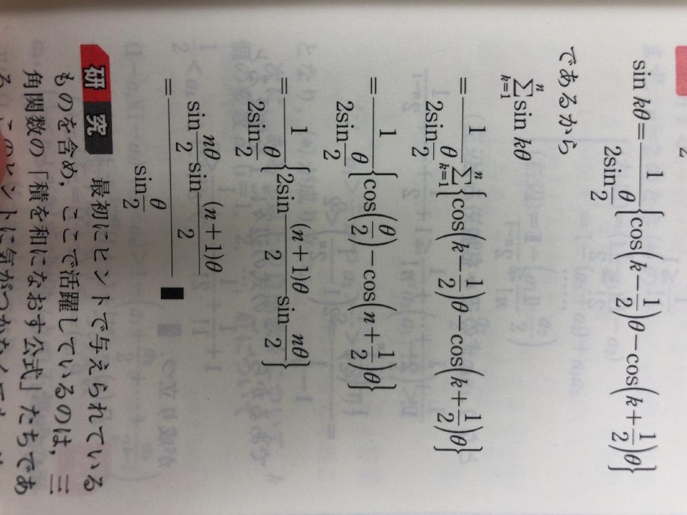 数学Bです この問題の下から4行目のΣ(cos(k-1/2)θが次の行でcos(θ/2)になってるのは何でですか?サインの中のkだと合計したらk=1/2n(n+1)という公式ではないんですか?