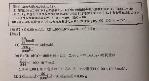 高校 化学 理論化学 濃度 写真の(2)について質問です。 まず、この問題はモル濃度を求めるために塩化バリウムのmolを2.44÷244=1.00×10マイナス2乗としていますが、なぜその後にさらに208/244をしなくてよいのですか?このままだと水のmolも塩化バリウムの所に入ってないのですか?