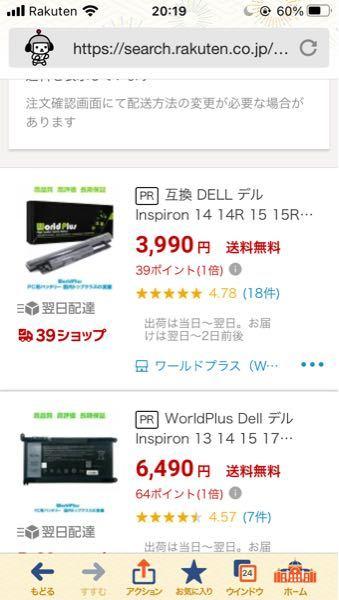 Inspiron 14 5000 プレミアム Core i5 はバッテリー交換不可と店頭で聞きましたが楽天市場で普通に売っててビックリです。 素人が交換できるってことですか?