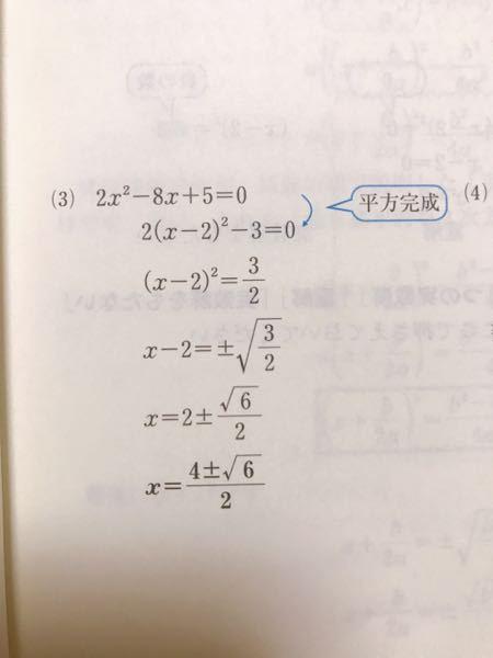 高校数学です。 平方完成の問題なのですが、解答の4行目から理解できません。なぜ2のルートが外れて上の数字が6になっているのでしょうか? 2を右の式に移項する時は+2をしただけではないのですか? どなたか教えてください。
