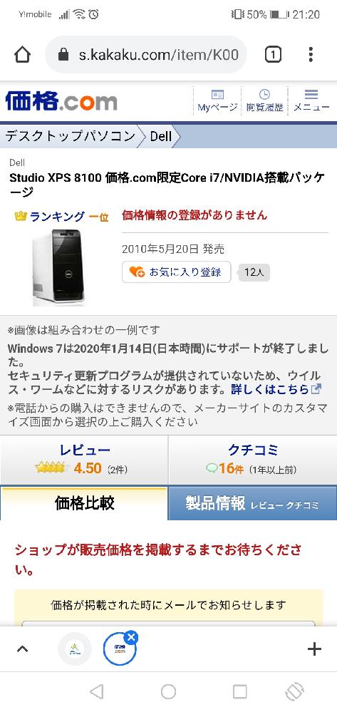 おもちゃにするなら面白いかもと 昨日、1万円で購入したんけど 皆さんならどうイジりますか?? dell studio xps 8100 ● CPU i7-860 2.8ギガ TB時3.3Ghz 4コア8スレッド ● メモリ 8ギガ ● USB 装備 ● ビデオカード GT240 ● ハードディスク 500ギガ ● ブルーレイDVDドライブ搭載 ● OS win10 64ビット
