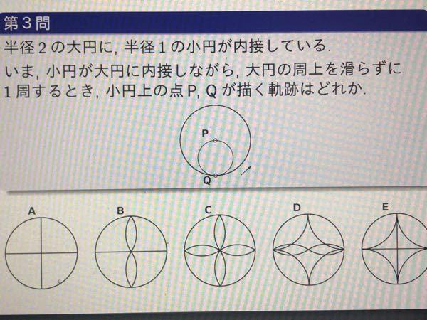 数学が得意な方、、至急教えてください!、この問題の答えはCですか??