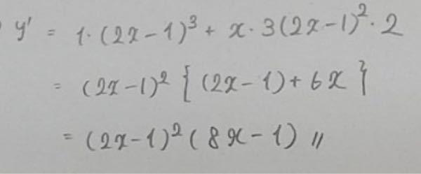 高校数学 微分です。 y=x(2x-1)³の微分をクアンダで検索したところ画像のような回答が出てきたのですが、積の微分のあとの×2(・2)ってなんですか?