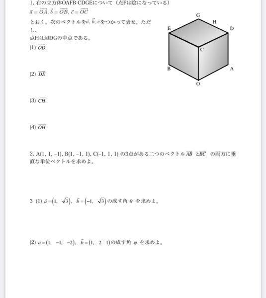 (至急)(コイン500枚) 数学の線形代数について質問です。 分からないので式と答え教えてください。