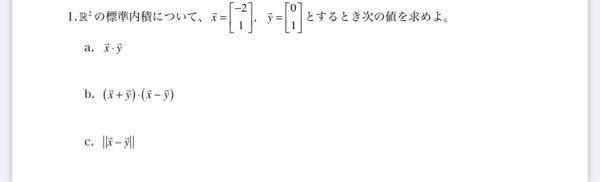 優しい方教えてください。 数学の線形代数についてしつもんです。 分からないので式と答え教えてください!