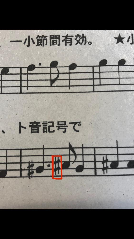 下の写真は移調しなさいという問題です。 シャープやフラットは一小節間有効ってこのプリントに書いてあるのになぜ赤でかかったところはシャープがついているのですか?