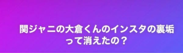 関ジャニの大倉君はインスタの公式のアカウント以外にアカウントあるんですか?サブアカみたいなの あるとファンの方が投稿していて画像のです。