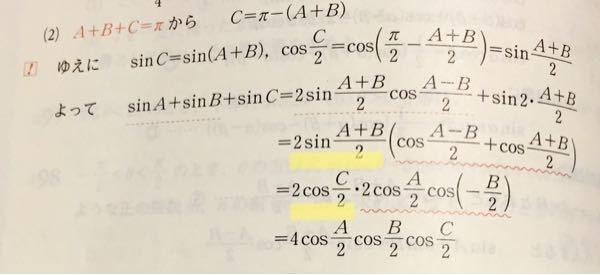 青チャート 数II+B 例題152 (三角関数 和と積の公式) 黄色のアンダーラインが引いてある部分で、 2sinA+B/2 から 2cosC/2 になる理由が分かりません。 分かる方は解説お願いします。