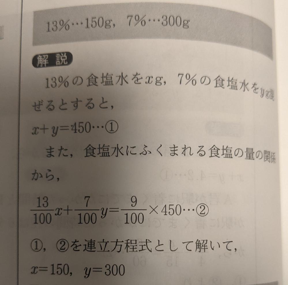 この連立方程式の解き方が分かりません。 わかり易く解説をお願い致します。