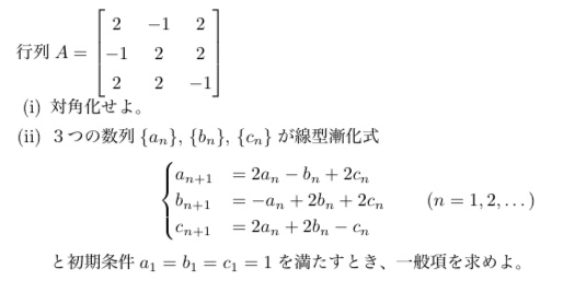 夜分に失礼します。線形代数の行列について解説お願い申し上げます。 もしよろしければ回答して頂けると幸いです。