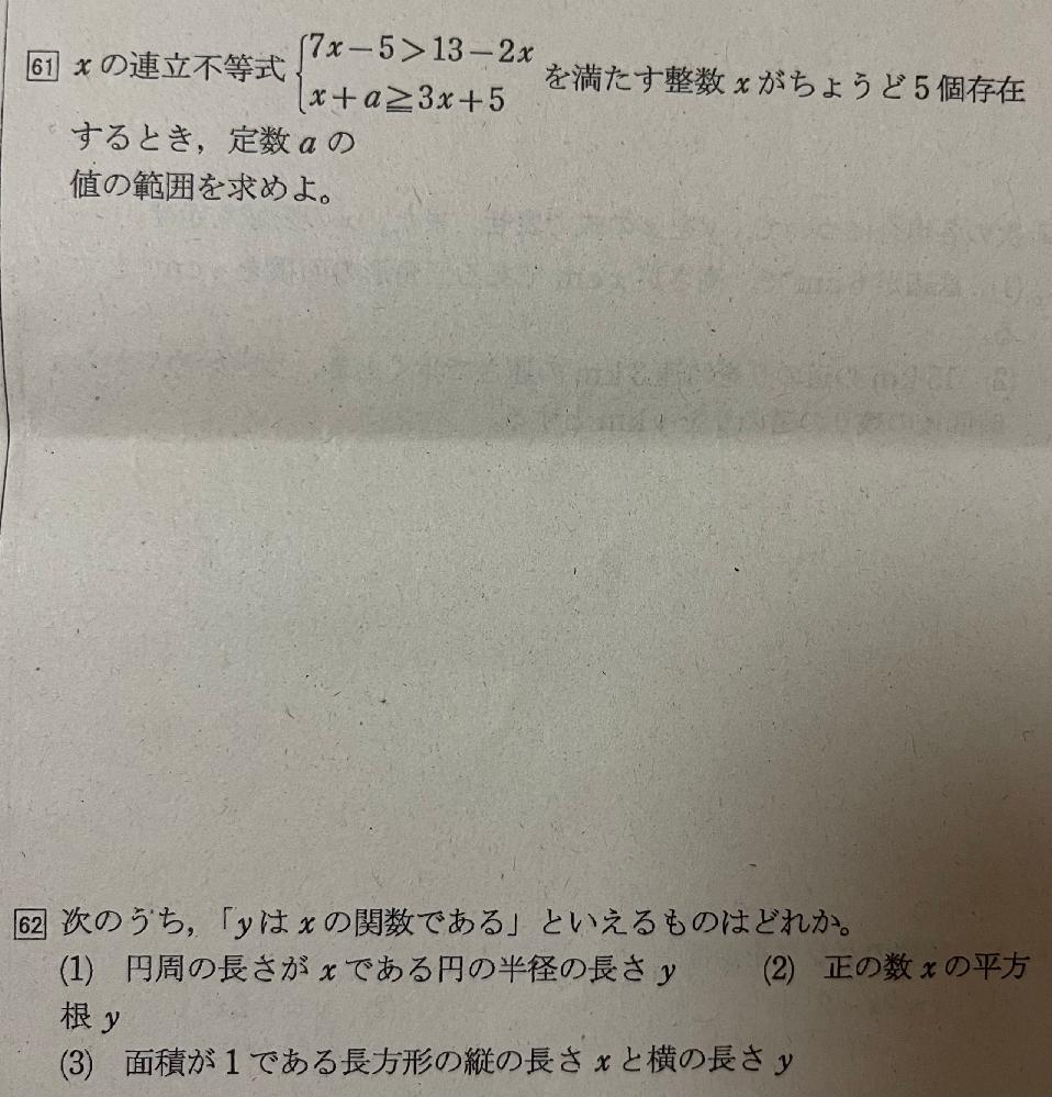 解説と答えをお願いします。数学