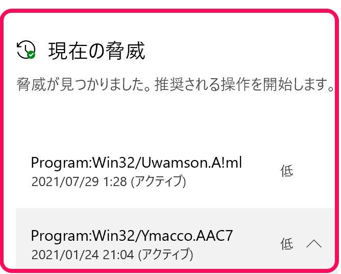 コンピューターウイルスに感染しました。 WindowsDefenderが立ち上がり ・ymacco.aac7 ・Uwamson.A!ml に感染したと出てきました。 どうしたらよいでしょうか? 怖いです。