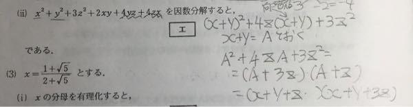 (2)のⅡの問題の2xyどう処理するのですか?