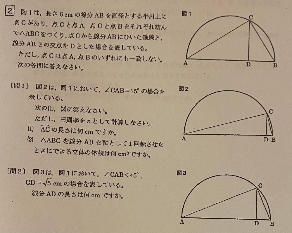 中3の半円の半径の長さを求める問題です。 比や記号を使って解こうとしたのですがうまくいきませんでした。問1は解けたので問2をお願いします。
