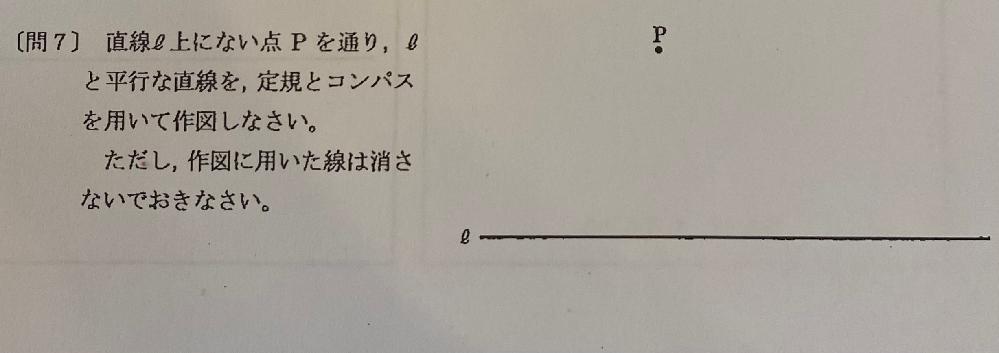 中3の平行な線を作図する問題です。作図の方法が分からないのでどなたか解説お願いします。