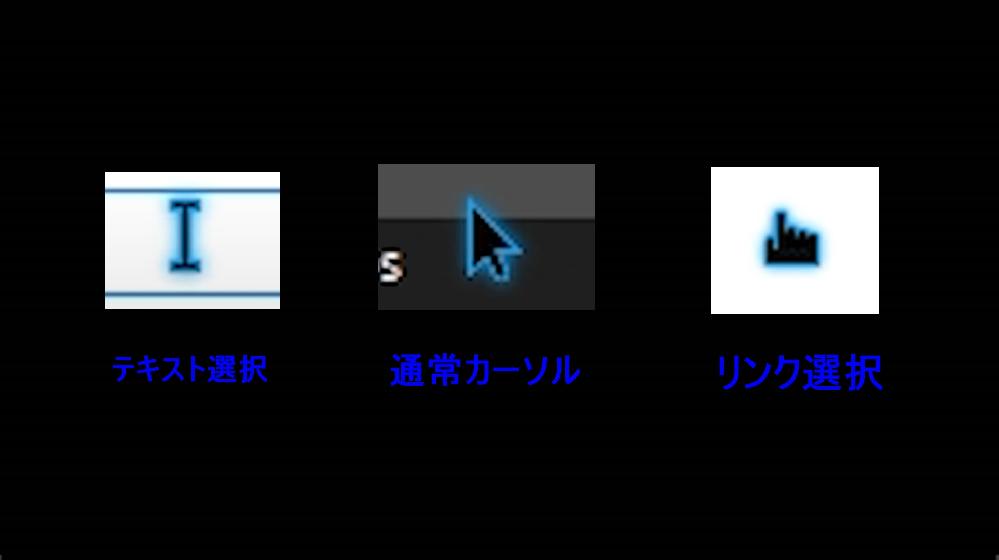 いつもあるマイクラPVP実況者びるとさんという方の動画を見てて思うのですが、マイクラでインベントリを開いてアイテム整理をする時に、 マウスカーソルが見えると思うのですがそのマウスカーソルがWindows10デフォルトのではなくて黒いカーソルに青いグローで縁取られたカーソルを使っていたりリンク選択のカーソルも同じような配色で少し形も特殊になっています。このマウスカーソルが欲しいのですが誰か、知ってる方教えてくれないでしょうか? マウスカーソルの見た目は画像の通りです。 びるとさんのチャンネル ↓ https://www.youtube.com/channel/UCWq2qf7jS6IsBPBFRmPTR2A