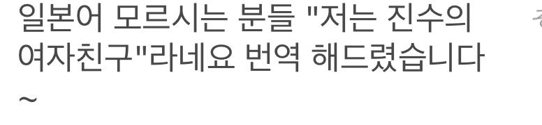 韓国語ができる方翻訳お願いします。 これはなんと書いていますか?Hellotalkでコメントされました。翻訳を使ってもイマイチ意味がわかりません