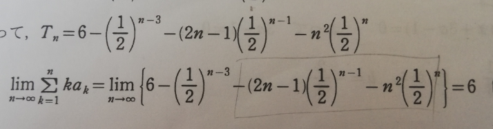 数3 極限 囲った部分の極限が何故0になるのかが分かりません。