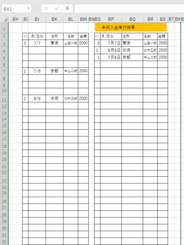 """マクロの並び替えについて 別添のように、左から右の表のように並びかえする時 降順ではなく昇順でかつ、0を含まない(空白が0となっている)並び替えを したいです。今は降順で↓のように入ってます。 どこを修正すればいいでしょうか? Range(""""BI3:BM42"""").Select Selection.Copy Range(""""BO3"""").Select Selection.PasteSpecial Paste:=xlPasteValues, Operation:=xlNone, SkipBlanks _ :=False, Transpose:=False Range(""""BO2"""").Select Application.CutCopyMode = False ActiveWorkbook.Worksheets(""""日報"""").Sort.SortFields.Clear ActiveWorkbook.Worksheets(""""日報"""").Sort.SortFields.Add Key:=Range(""""BO2""""), _ SortOn:=xlSortOnValues, Order:=xlDescending, DataOption:=xlSortNormal With ActiveWorkbook.Worksheets(""""日報"""").Sort .SetRange Range(""""BO2:BS42"""") .Header = xlNo .MatchCase = False .Orientation = xlTopToBottom .SortMethod = xlPinYin .Apply End With End Sub"""