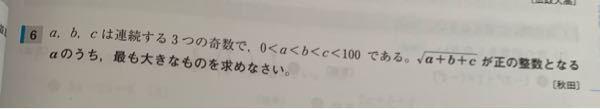 中学の数学です。 この問題を教えて欲しいです。
