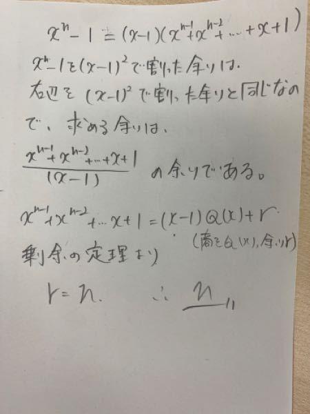 一対一対応の演習の問題【x^n-1を(x-1)^2で割った余りを求めろ】についての質問です。 自分の解答では、 下の画像のようになり答えが違っていたのですが、どこが間違っているのかわかりません。 どなたか、間違い指摘お願いします ♂️ ♂️ 答えはnx-1です。