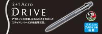 多機能ボールペンに詳しい方にご教授願いたい事があります。 今、仕事用にPILOTのアクロ ドライブ0.5mmという多機能ボールペンを使ってます。 金属製かつスリムで契約用やメモ用で重宝してたのですが、いかんせんシャープペンの芯づまりが多く、直すのにも毎度とても手間がかかります。。。  そこで、仕事用で使える3,000~20,000円くらいまでで高級に見える多機能ボールペンで且つ芯づまりが起き...