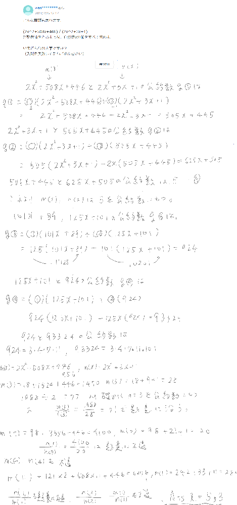 数学の識者の方に 問題 (2x^2+508x+446) / (2x^2+3x+1) が整数値をとるような、自然数xの値をすべて求めよ この問題を以下のように考えました ご指導、ご指摘のほど...